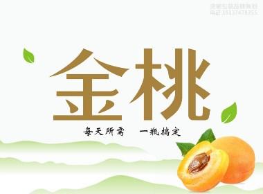 三九企业集团 · 金桃果汁饮料包装设计 | 品牌形象设计 · 礼盒形象设计 · 推广应用设计