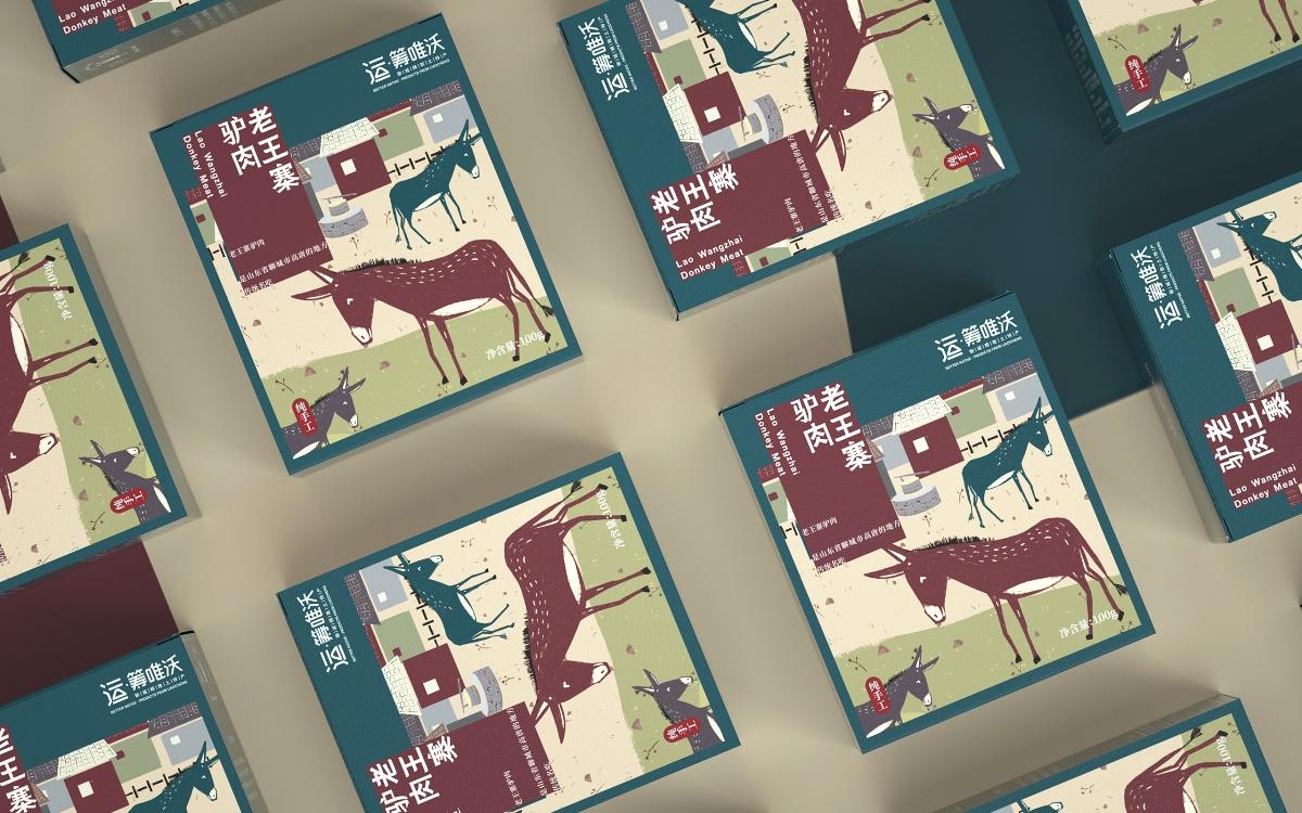 《運籌唯沃》土特產系列包裝 驢肉熏雞月餅酥棗白仁等