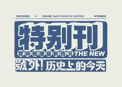 人民日报X东方好礼—旧时光档案