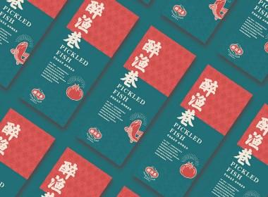 醉漁巷啤酒魚品牌設計