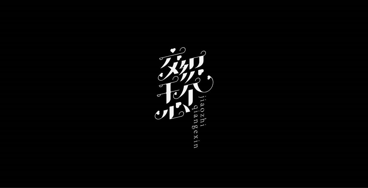 字體設計-Beyond歌名