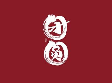 龔帆書事 | 書法字體設計