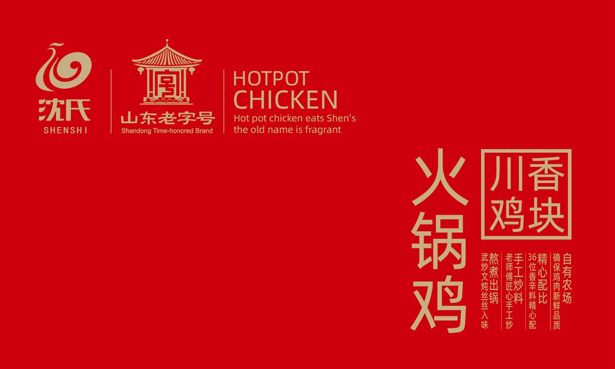 沈氏火锅鸡—徐桂亮品牌设计