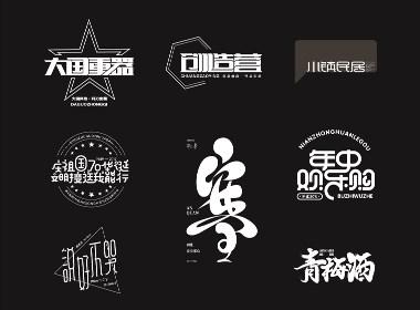 字体设计20191010