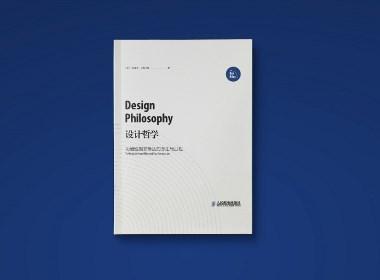 Design Philosophy 设计哲学 书籍案例(非商用)