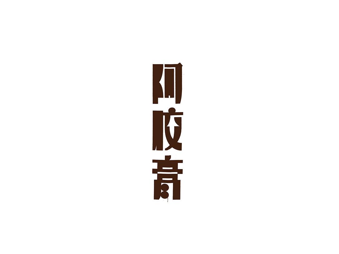 妙錦時阿膠膏包裝設計