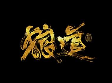 毛笔字集#夢醒時分#<42>