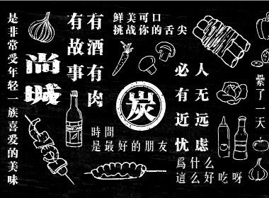 尚城炭火烤肉