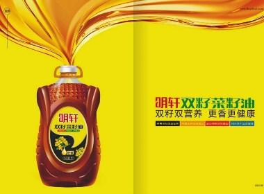 品牌系统策划|明轩双籽菜籽油 成就唯一,不可复制。 不做第一,就做唯一, 中国唯一采用双籽混合压榨的菜籽油!