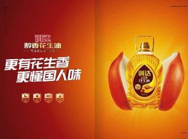 品牌系统策划|训达醇香花生油,老品牌年售过亿,新包装焕然一新。 品牌全系统打造训达醇香!