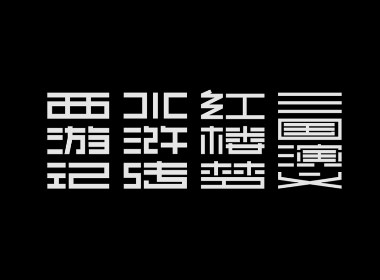 字体设计--方直化篇
