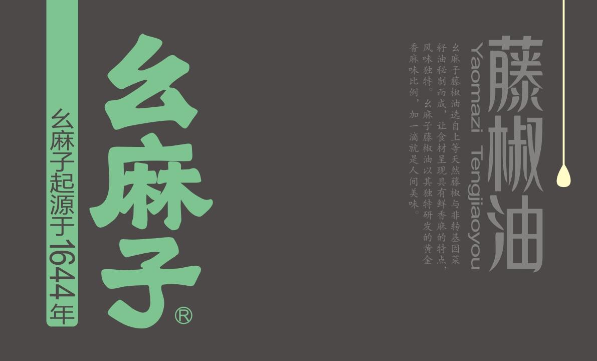 幺麻子藤椒油