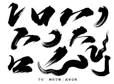 阿庆手书 | 字迹 | 2019.10