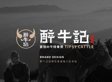 醉牛记餐饮品牌形象设计——维码品牌策划