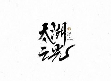 李俊彬 | 手写书法字体