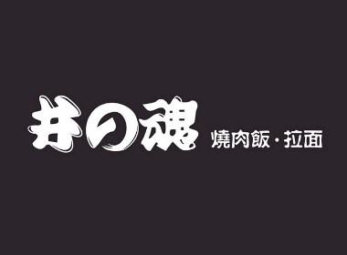 井魂日式拉面馆品牌