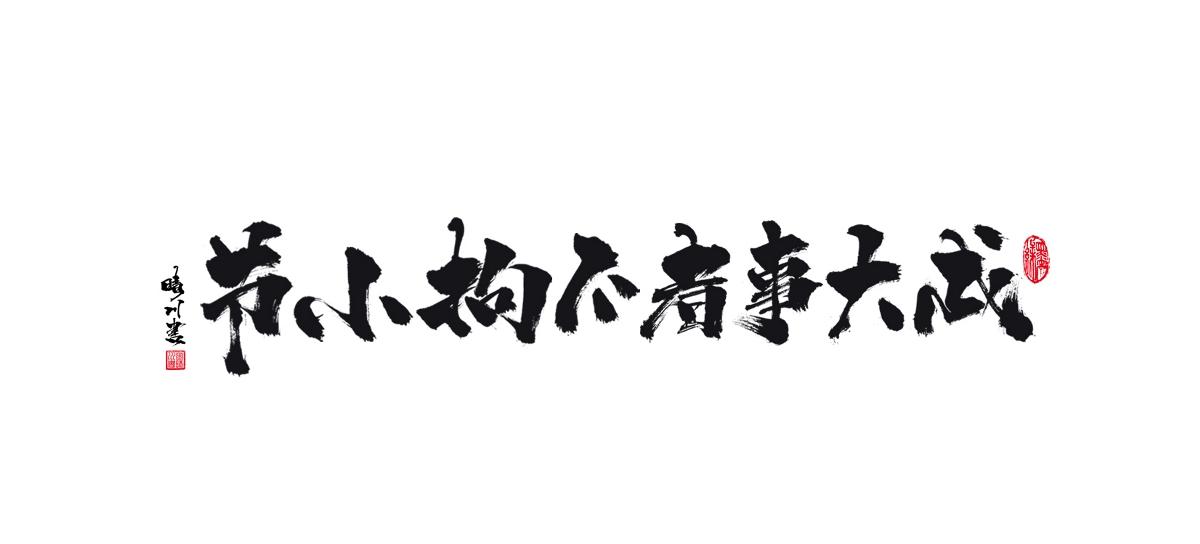 9月续-晴川手书