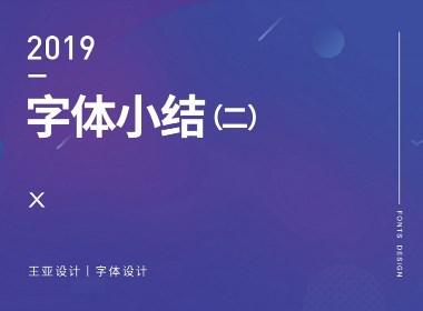 2019上半年字体小结(二)