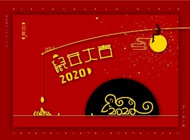 2019鼠年红包贺卡设计