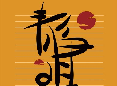 书法双字设计