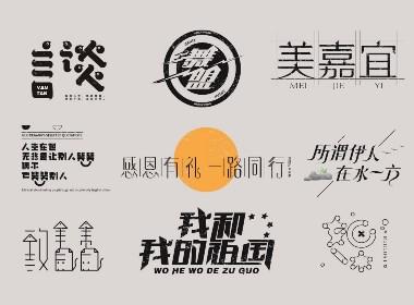 字体设计 Fonts Design