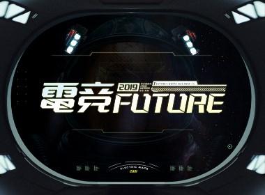 电竞未来 — 形象设计