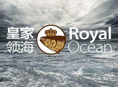 皇家领海海鲜品牌