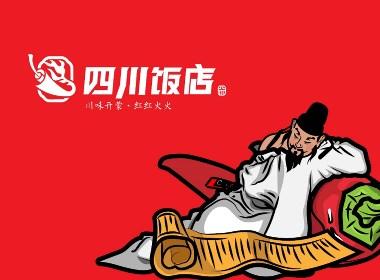 四川饭店 logo设计 VI设计 店面设计