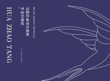 華昭堂——燕窩品牌視覺形象