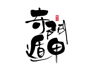 書法字记 × 奇门遁甲