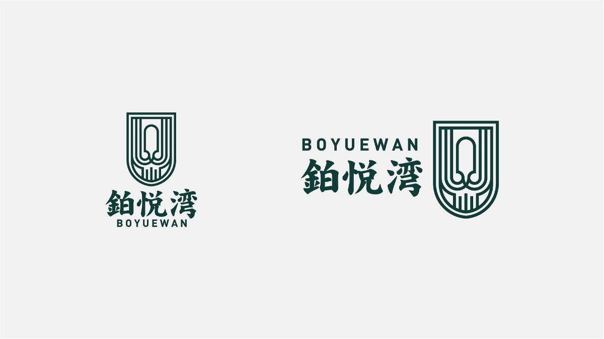 品牌-铂悦湾