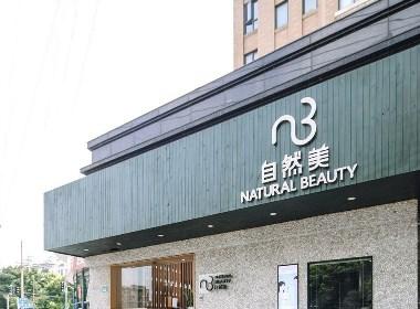 自然美美容院   多棵设计-欧模网