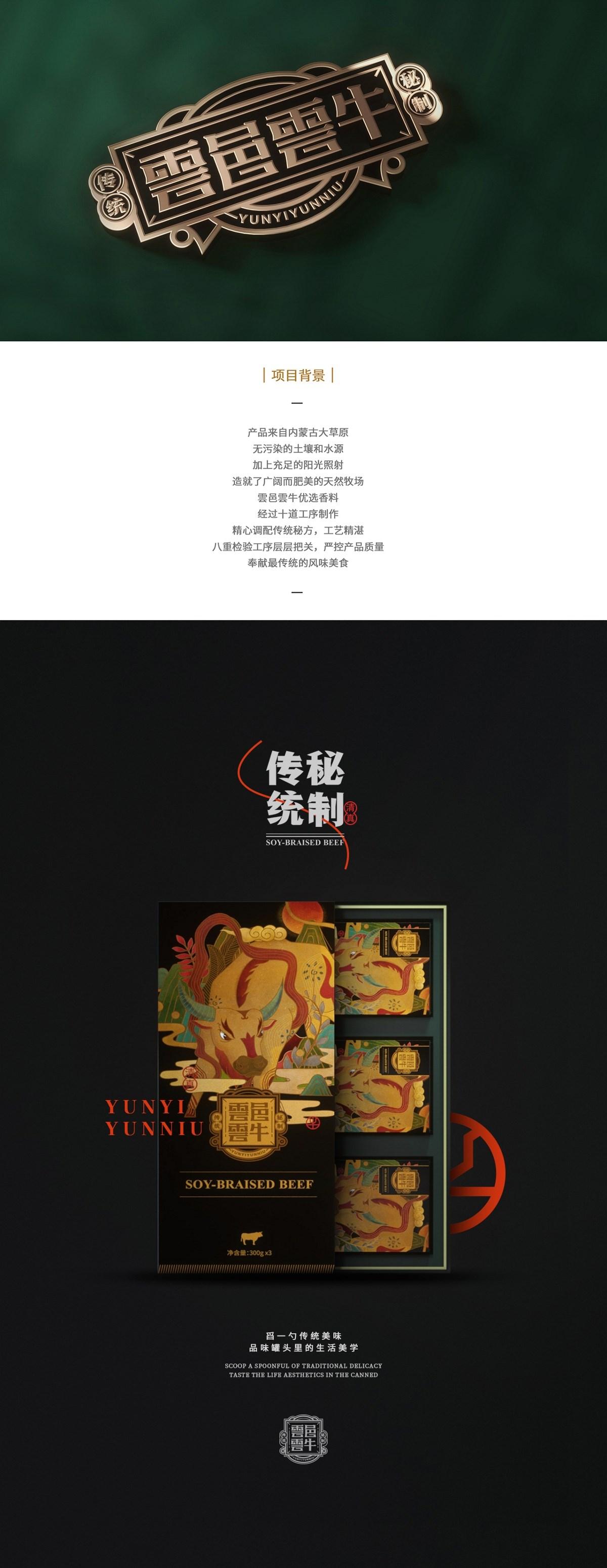 雲邑雲牛×盧帥 | 牛肉罐頭里的生活美學