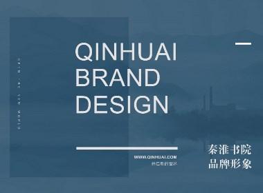 秦淮书院品牌设计
