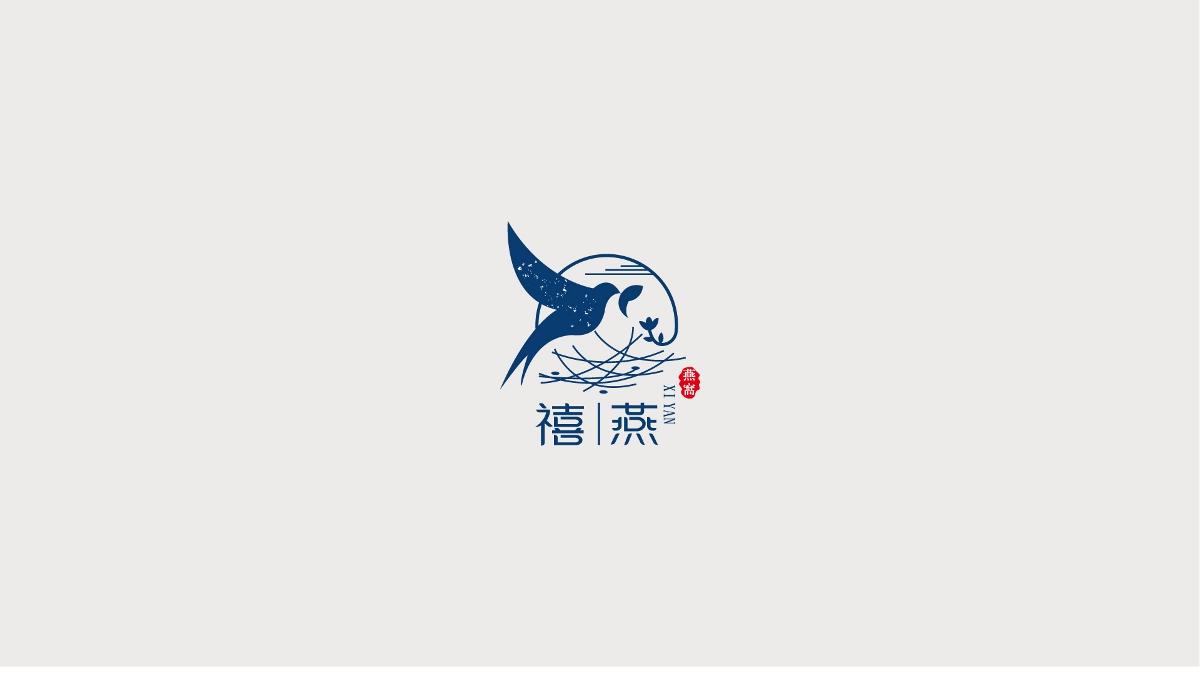 禧燕燕窩品牌視覺形象設計