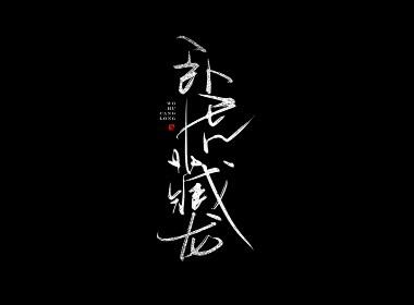 字体设计--武侠电影字体海报设计