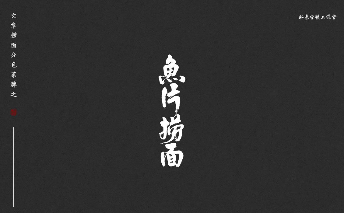 文章捞面 · 分色菜牌書法字体