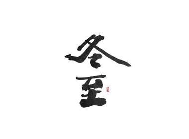 斯科/二十四节气/2019