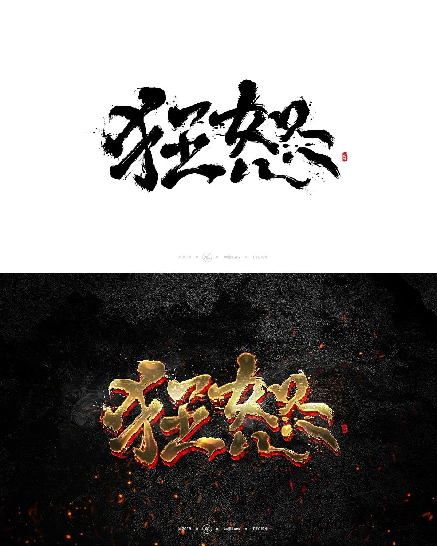 特效字体设计