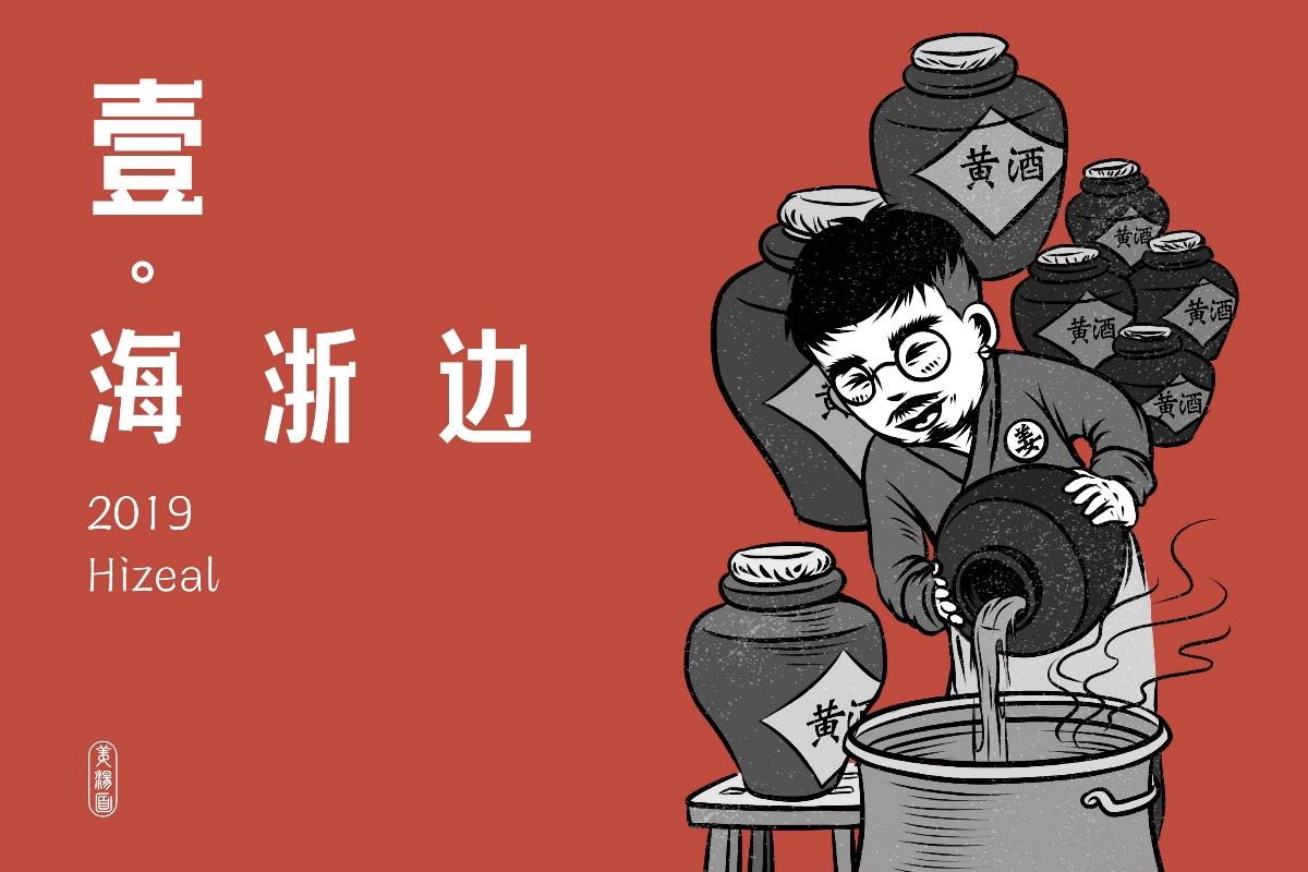 海浙邊品牌形象升級