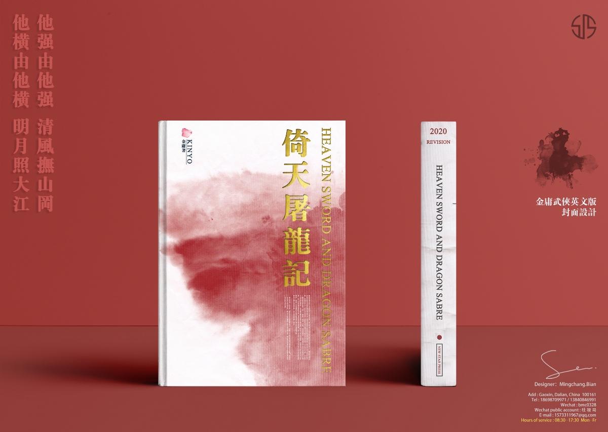 书籍封面设计升级