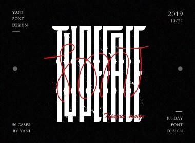 字体设计集合/Typeface