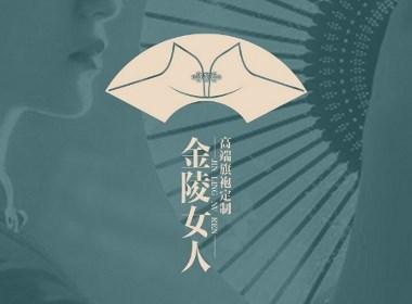金陵女人logo提案