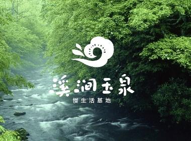 (品牌)溪涧玉泉慢生活基地品牌形象设计