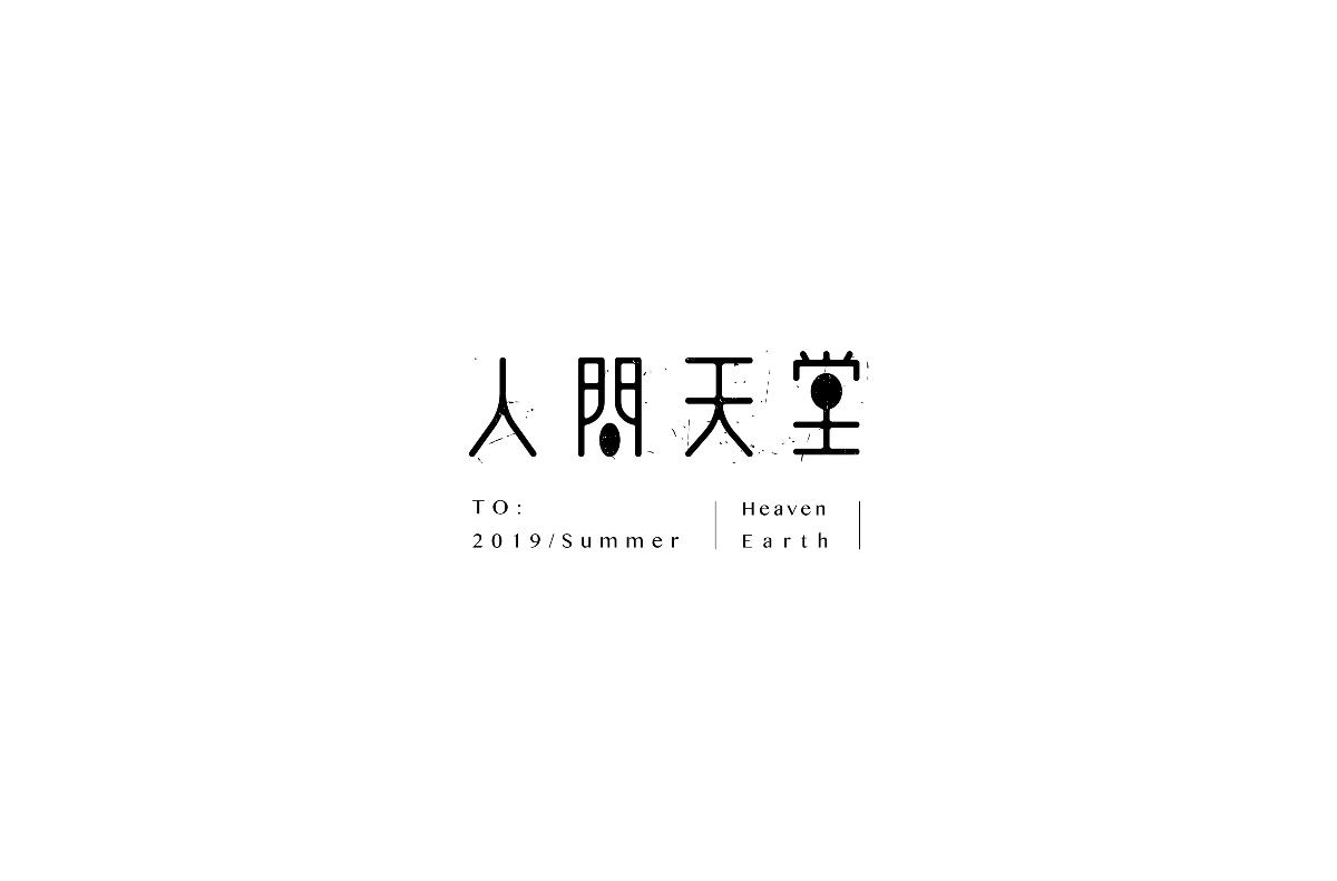 趙通字體設計第(二十一期)