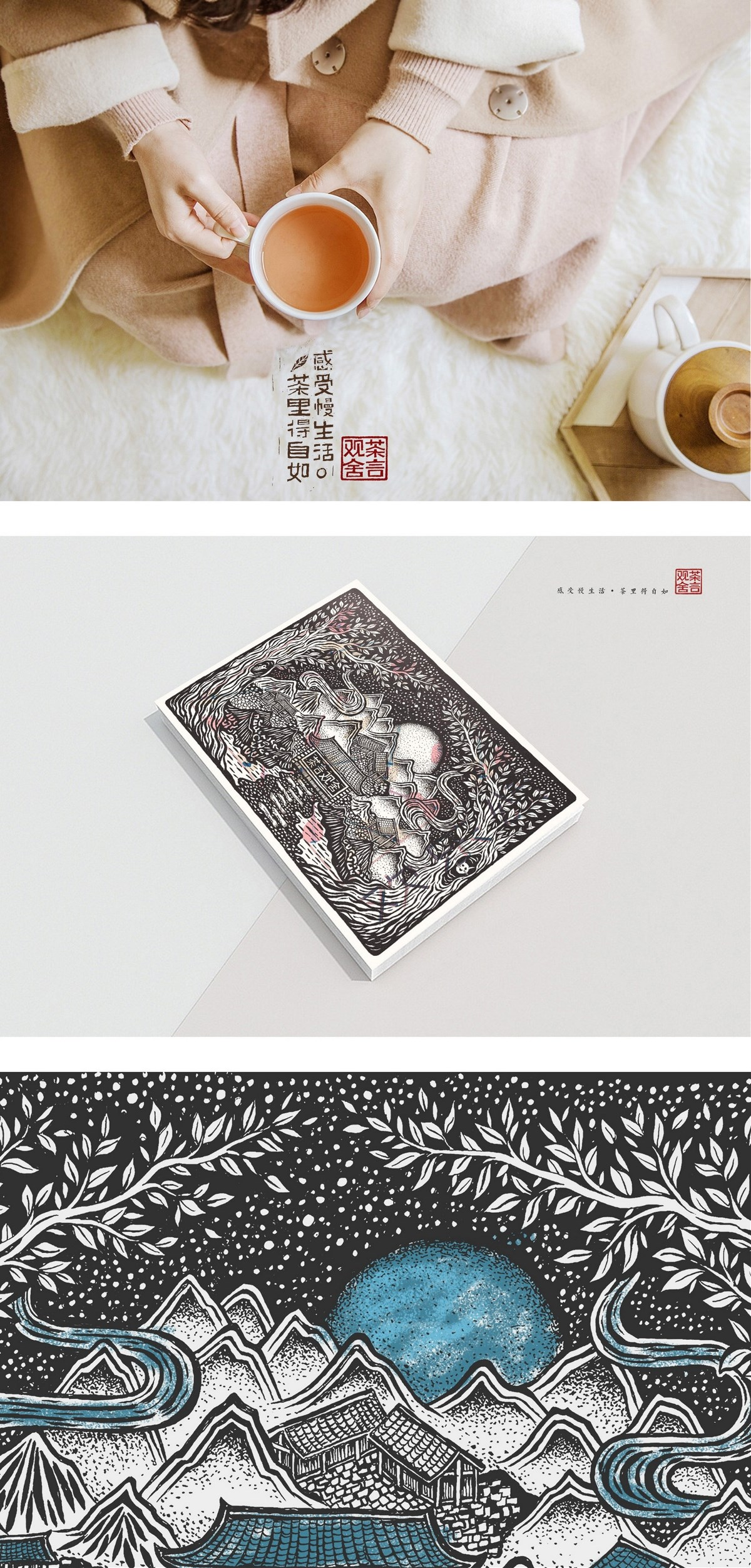 茶言觀舍_茶葉包裝_特產包裝_禮盒包裝_茶葉_食品包裝_快消品包裝