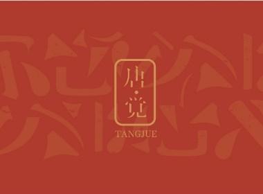 唐觉中餐厅品牌视觉形象设计