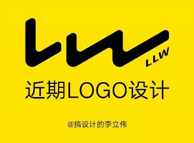 近期LOGO设计