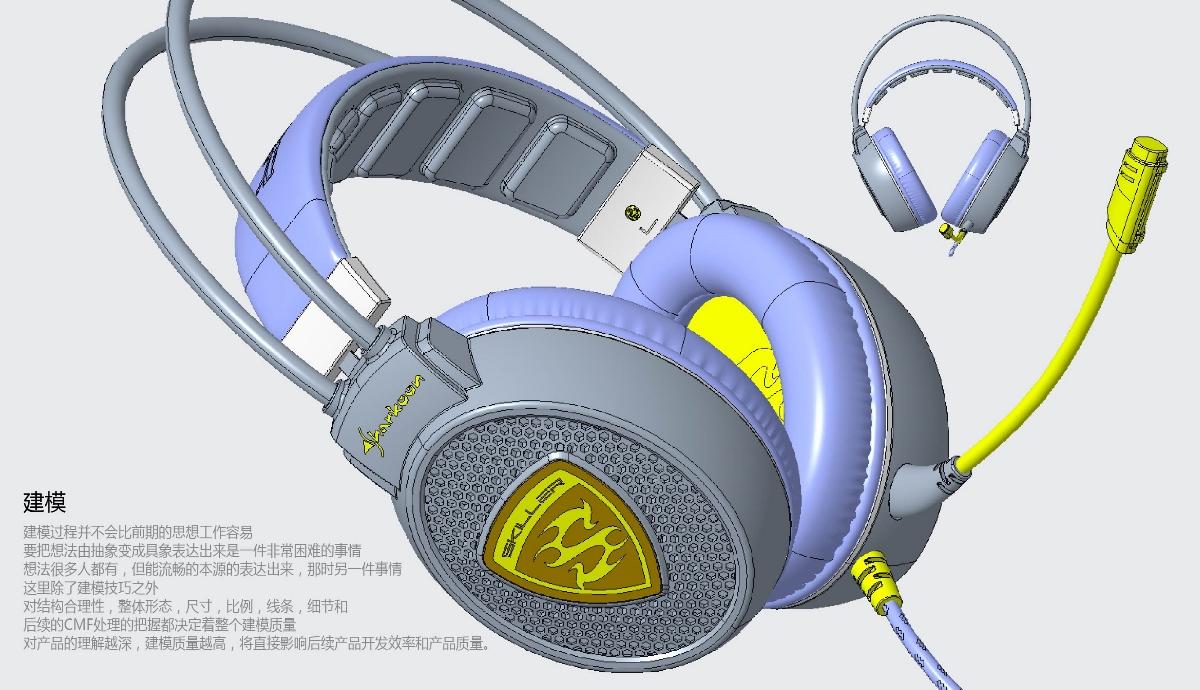 一款游戏耳机设计
