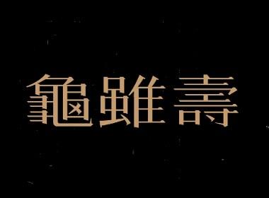 古诗词字体设计-龟虽寿